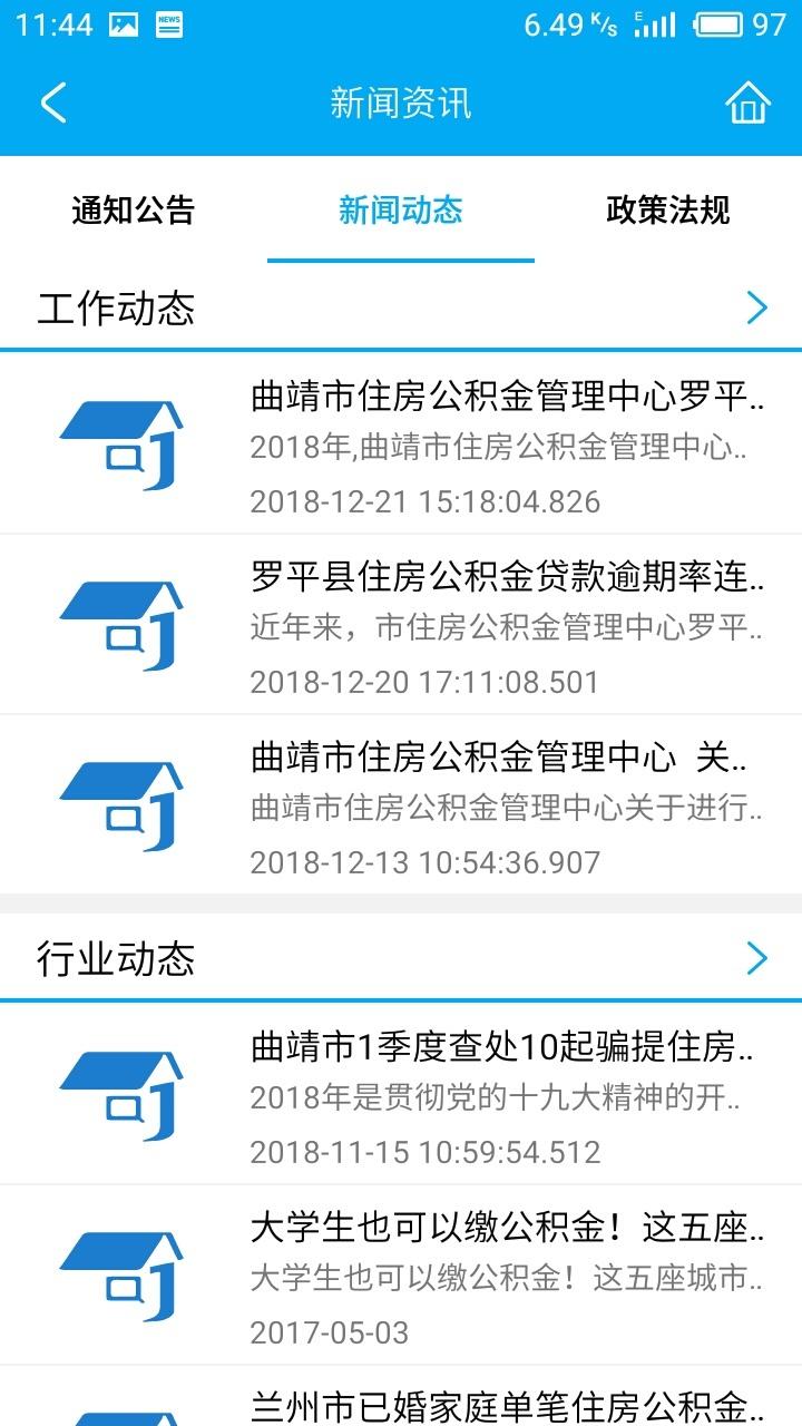 曲靖公积金查询app官方下载图1: