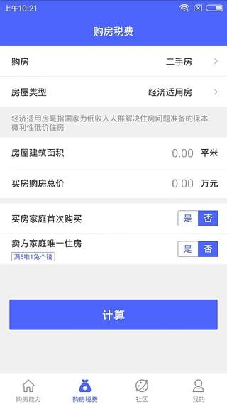 十秒借款app官方版软件下载图片2