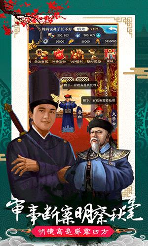 腾讯清宫无间斗ol手游应用宝版下载图4: