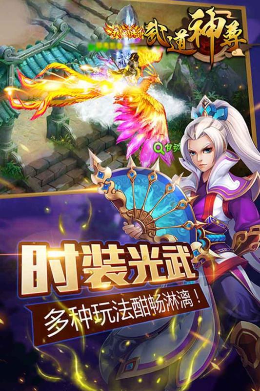 武道神尊之天剑问情游戏最新官方正版下载图片2