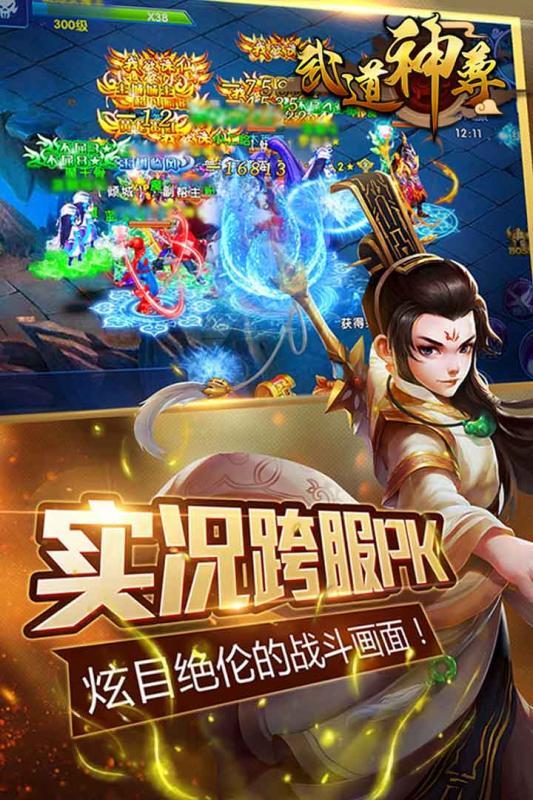 武道神尊之天剑问情游戏最新官方正版下载图片4