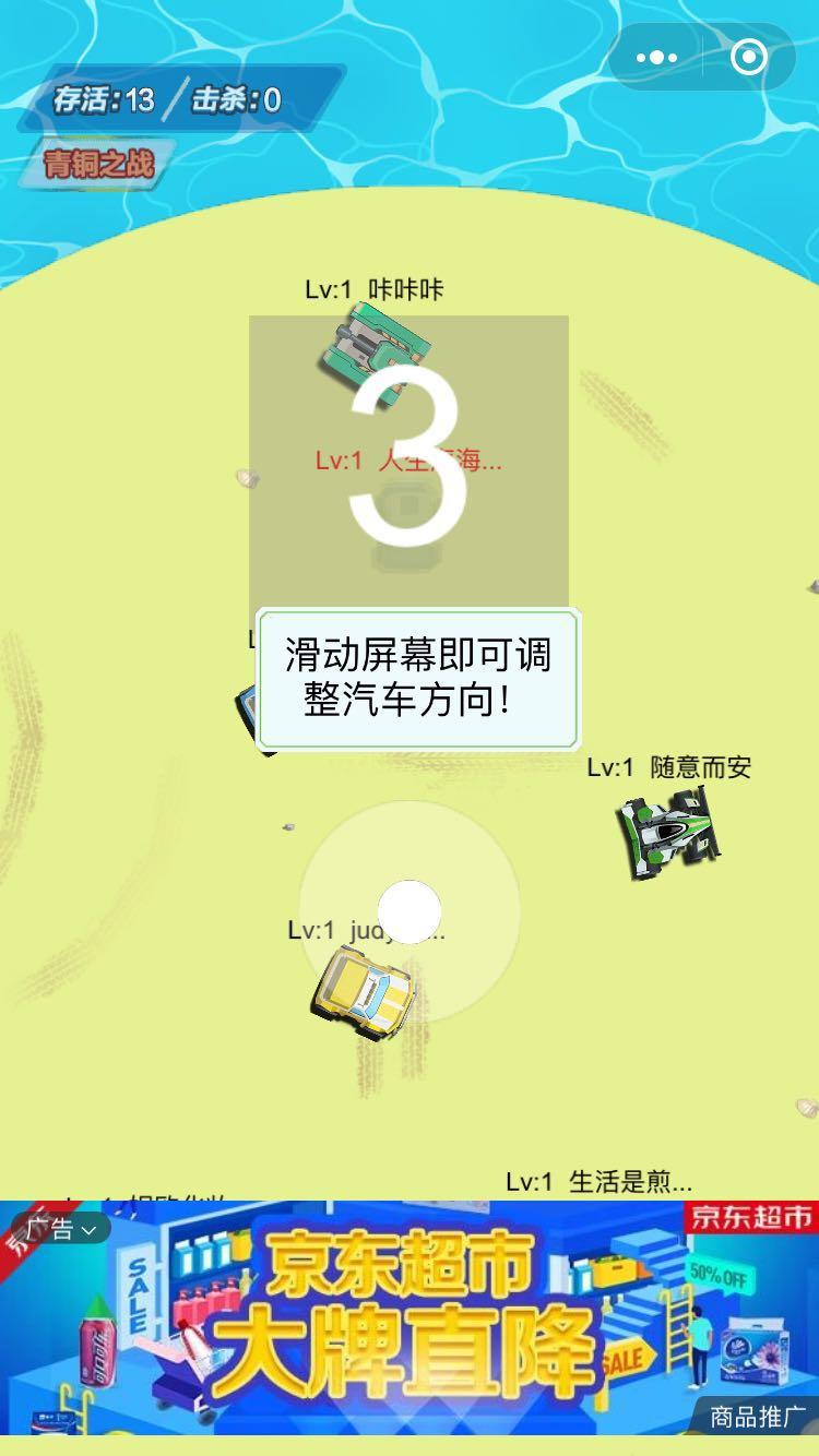 微信热血碰碰车小程序游戏下载图1: