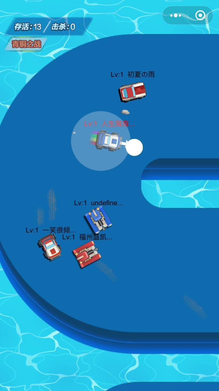 微信热血碰碰车小程序游戏下载图2: