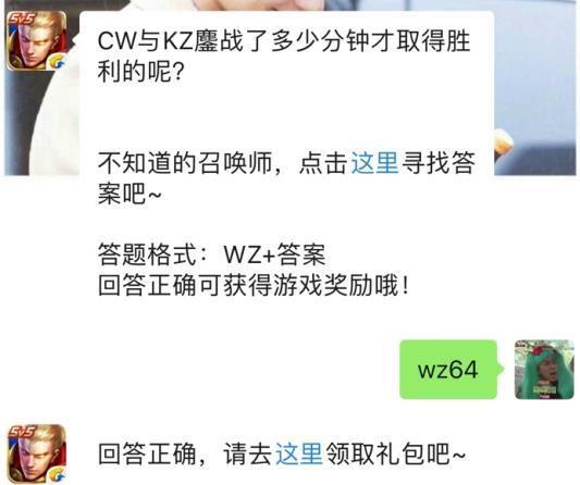 CW与KZ鏖战了多少分钟才取得胜利? 2019王者荣耀1月12日每日一题答案[图]