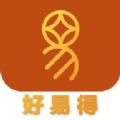 好易得贷款官方版app下载安装 v1.0.3