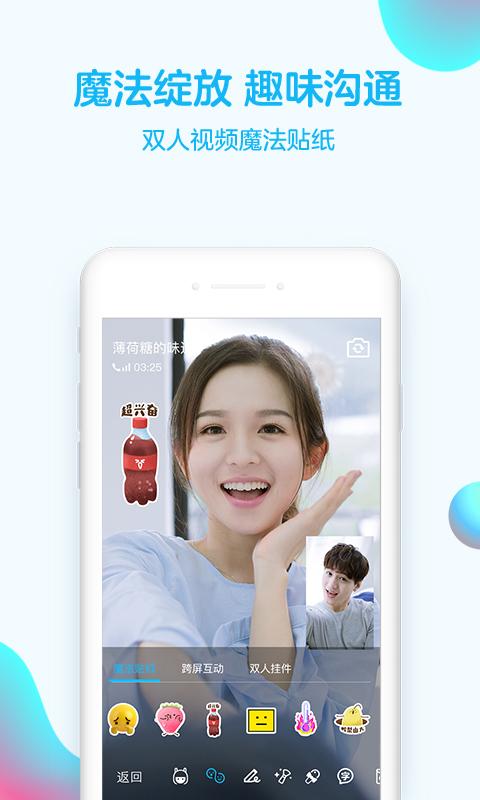 手机qq7.9.7正式版图4