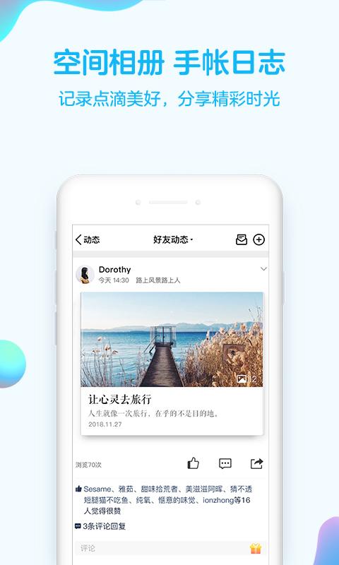 手机qq7.9.7安卓正式版app下载图片4