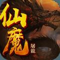 仙魔屠龙游戏官网下载 v1.0.6455
