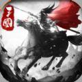 三国再临手游官方最新版 v1.0