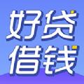 好贷借钱官方app下载手机版 v1.0.1