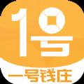 一号钱庄贷款官方入口app下载 v1.0.2