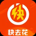 快去花系列贷款官方版app下载 v1.0.1