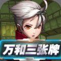万和三张官方游戏下载 v1.0