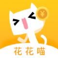 花花喵贷款入口链接分享下载 v1.2.8