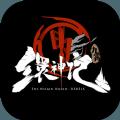 九霄缳神记游戏安卓官方版 v1.0