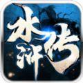 水浒传3D征伐天下手游官方最新版 v2.0.0