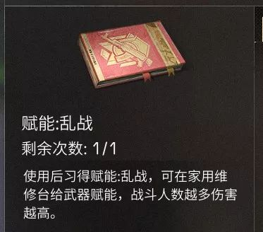 明日之后战斗及生活玩家赋能推荐 武器赋能搭配详解[多图]