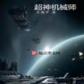 超神机械师手游官网版 v1.0