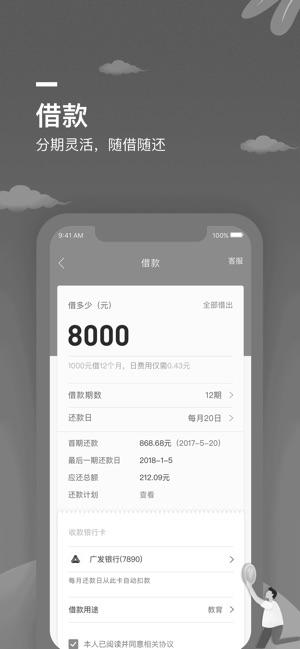 万e贷官方入口app下载安装图3: