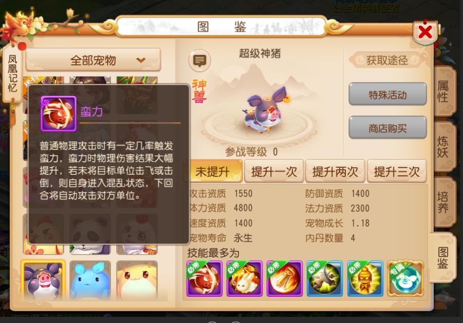 梦幻西游手游1月16日更新公告 新神兽超级神猪上线[多图]