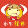 小牛钱包安卓入口链接分享下载 v1.0.3