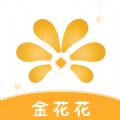 金花花贷款官方入口app下载 v1.0.5