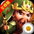 三国幻想官网正版安卓游戏 v1.0.0