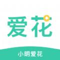 小明爱花官方app下载手机版 v1.0