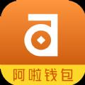 阿啦钱包借款官方版app下载安装 v1.0.0