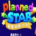 微信星星消除计划小程序游戏下载 v1.0