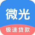 微光借贷官方入口app下载手机版 v1.0.0