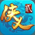 侠义2手游官方公测版 v1.0