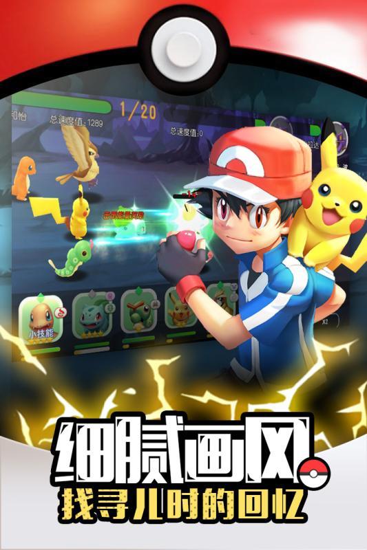 口袋萌宠大作战游戏官方网站正式版图1:
