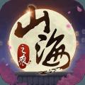 山海之痕游戏安卓版 v1.0