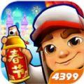 地铁跑酷哈尔滨破解无限金币钥匙内购版 v2.89.0