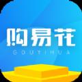 购易花贷款官方入口app下载 v2.0.1