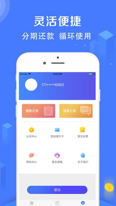 邦盛贷款app下载手机版图2: