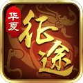 华夏征途手游官网正式版下载 v1.0.0