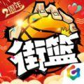 街篮手游官方ios版 v1.22.1