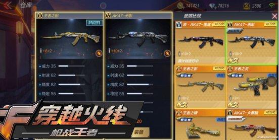 CF手游飞行棋玩法介绍 全新AK王者之影上线[多图]
