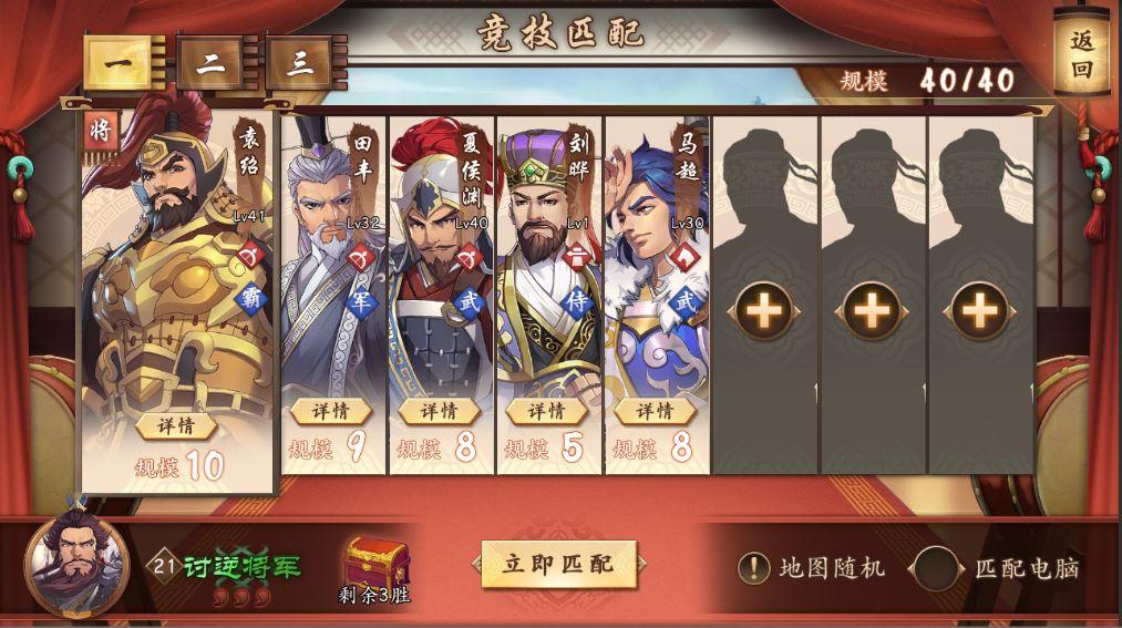 策魂三国阵容搭配攻略 平民玩家阵容推荐[多图]