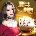 北斗棋牌游戏苹果版ios版 v1.0
