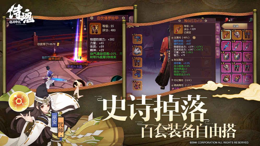 侍魂胧月传说1月23日更新公告 春节系列活动开放[多图]