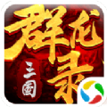 大军师之三国群龙录官网版