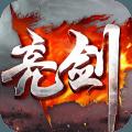 亮剑之李云龙传手游安卓正版 v1.9.0