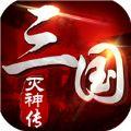 三国灭神传极速版游戏官方网站下载 v1.0.0