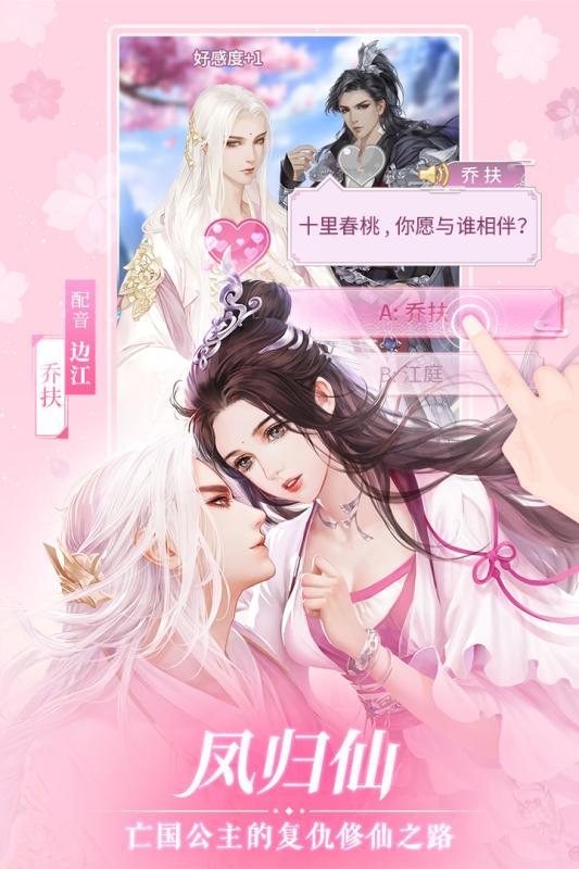 恋世界iOS图3