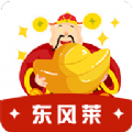 东风莱贷款官方版app下载 v1.0.1
