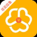花花应急app官方最新版贷款入口下载 v1.0.0.1