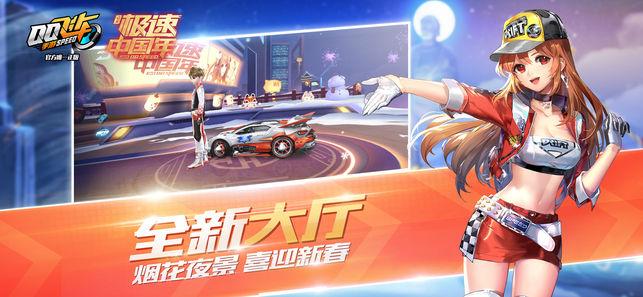 腾讯QQ飞车手游官方网站唯一正版图4: